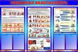 Купить Стенд Пожарная безопасность №3 с внутренним пожарным краном  в синих с красным тонах 1600*1000мм в России от 6197.00 ₽