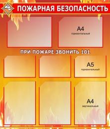 Купить Стенд Пожарная безопасность 770*900мм в России от 3024.00 ₽