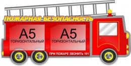 Купить Стенд  Пожарная безопасность 800*410 мм в России от 1314.00 ₽