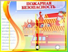 Купить Стенд Пожарная безопасность на 2 кармана в стиле радуга 570*440мм в России от 1103.00 ₽