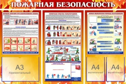 Купить Стенд Пожарная безопасность с боевым расчётом 1600*1000мм в России от 5906.00 ₽