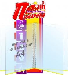 Купить Стенд Пожарная безопасность с вертушкой на 4 кармана 220*500мм в России от 1292.00 ₽