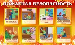 Купить Стенд Пожарная безопасность в детский садик 1000*600мм в России от 2148.00 ₽
