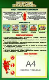 Купить Стенд Пожарная безопасность в зеленых тонах 500*800мм в России от 1512.00 ₽
