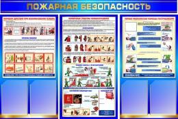 Купить Стенд Пожарная безопасность в золотисто-синих тонах в России от 5675.00 ₽