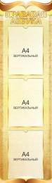 Купить Стенд Прававая Азбука на 3 кармана А4 330*1150 мм в России от 1716.00 ₽