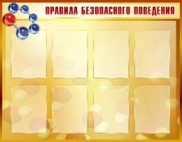 Купить Стенд Правила безопасного поведения для кабинета химии в золотисто-коричневых тонах 1150*900мм в России от 4335.00 ₽