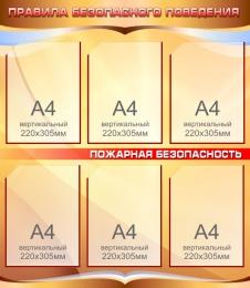 Купить Стенд Правила безопасного поведения в золотисто-коричневых тонах 750*860 мм в России от 2783.00 ₽