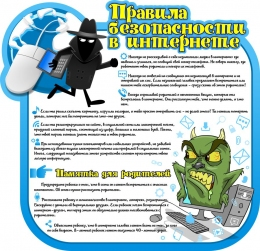 Купить Стенд Правила безопасности в интернете 500*480 мм в России от 886.00 ₽