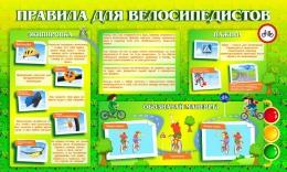 Купить Стенд правила для велосипедистов 1000 х 600мм в России от 2256.00 ₽