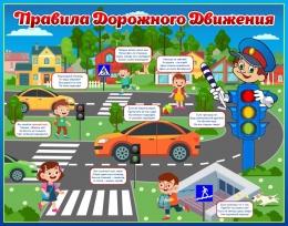 Купить Стенд Правила дорожного движения 700*550 мм в России от 1374.00 ₽