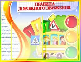 Купить Стенд Правила дорожного движения на 2 кармана в стиле радуга 570*440мм в России от 1103.00 ₽