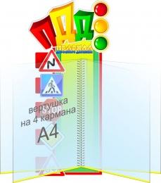 Купить Стенд Правила дорожного движения с вертушкой на 4 кармана А4 220*500мм в России от 1292.00 ₽