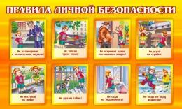 Купить Стенд Правила личной безопасности 1000*600мм. в России от 2142.00 ₽