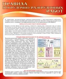 Купить Стенд Правила погрузочно-разгрузочных работ 1000*1200мм в России от 3998.00 ₽
