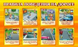 Купить Стенд Правила поведения на дороге 1000*600мм в России от 2256.00 ₽
