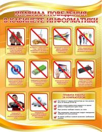 Купить Стенд правила поведения в кабинете информатики в оранжевых тонах для кабинета информатики 850*1100мм в России от 3450.00 ₽