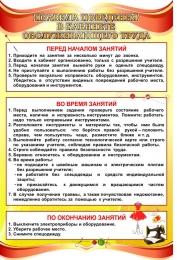 Купить Стенд Правила поведения в кабинете обслуживающего труда в золотисто-красных тонах 400*600 мм в России от 886.00 ₽