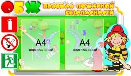 Купить Стенд  Правила пожарной безопасности 760х440 мм в России от 1392.00 ₽