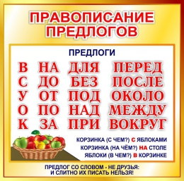 Купить Стенд Правописание предлогов для начальной школы в золотистых тонах 550*550мм в России от 1083.00 ₽