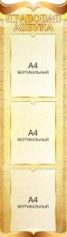 Купить Стенд Правовая Азбука на 3 кармана А4 330*1150 мм в России от 1640.00 ₽
