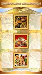 Купить Стенд Приятного аппетита! на 6 карманов А4 800*1420 мм в России от 4536.00 ₽