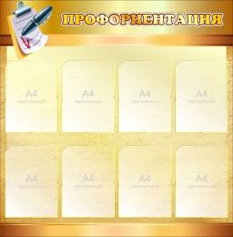 Купить Стенд Профориентация в золотисто-коричневых тонах 1000*1000мм в России от 4210.00 ₽