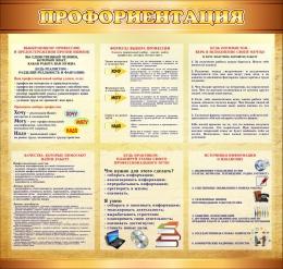 Купить Стенд Профориентация в золотисто-коричневых тонах 950*900 мм в России от 3052.00 ₽