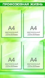 Купить Стенд Профсоюзная жизнь салатово-зеленый  500*860мм в России от 1937.00 ₽
