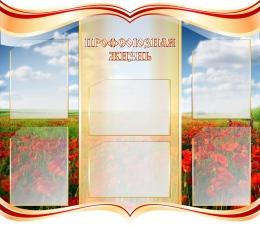 Купить Стенд Профсоюзная жизнь в  золотисто-бордовых тонах  1000*870 мм в России от 3690.00 ₽