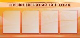 Купить Стенд Профсоюзный вестник в золотисто-терракотовых тонах 1000*500мм в России от 2105.00 ₽