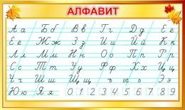 Купить Стенд прописной Алфавит по Сторожевой для начальной школы 700*420мм в России от 1050.00 ₽