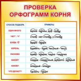 Купить Стенд Проверка орфограмм корня в золотисто-коричневых тонах 550*550мм в России от 1080.00 ₽