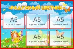 Купить Стенд Радужный цветник  для экологической тропы 750*500 мм в России от 1589.00 ₽