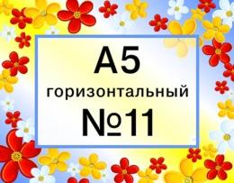 Купить Стенд Рамочка с карманом А5 горизонтальная 250*320 мм в России от 318.00 ₽