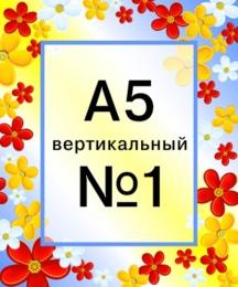 Купить Стенд Рамочка с карманом А5 вертикальным 250*300 мм в России от 318.00 ₽
