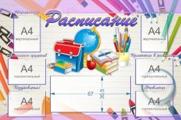 Купить Стенд Расписание с клипартом на школьную тематику 1500*1000 мм в России от 6075.00 ₽