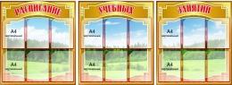 Купить Стенд Расписание Учебных Занятий 2290*840 мм в России от 8546.00 ₽