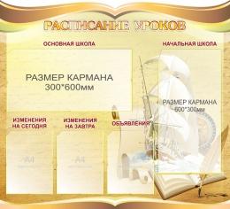 Купить Стенд Расписание уроков в золотисто-бежевых тонах большой 1100*1000мм в России от 4999.00 ₽