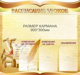 Купить Стенд Расписание уроков в золотисто-бежевых тонах маленький 960*900мм в России от 3921.00 ₽