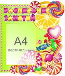 Купить Стенд Расписание занятий группа Карамелька 470*540 мм в России от 1067.00 ₽