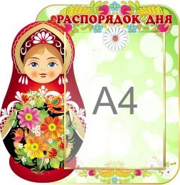 Купить Стенд Распорядок дня для группы Матрёшки с карманом А4 400*410мм в России от 718.00 ₽
