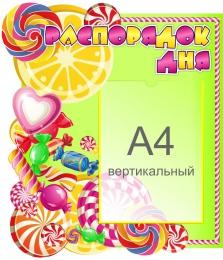 Купить Стенд Распорядок дня группа Карамелька 470*540 мм в России от 1067.00 ₽