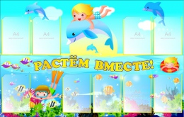 Купить Стенд Растём вместе группа Дельфинчики на 9 карманов 1450*920 мм в России от 5482.00 ₽