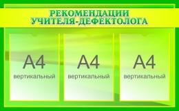 Купить Стенд Рекомендации учителя-дефектолога 800*500 мм в России от 1744.00 ₽