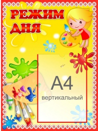 Купить Стенд Режим дня для группы Акварельки 440*580 мм в России от 991.00 ₽
