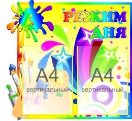 Купить Стенд Режим дня для группы Акварельки 580*540 мм в России от 1378.00 ₽
