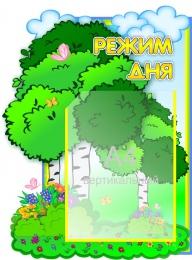 Купить Стенд Режим дня для группы Берёзка 390*520 мм в России от 869.00 ₽