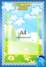 Купить Стенд Режим дня для группы Капитошка с  карманом А4 330*480 мм в России от 676.00 ₽