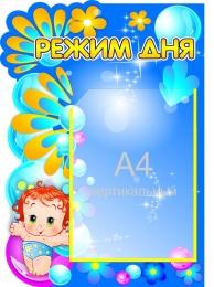 Купить Стенд Режим дня для группы Карапузики 380*510 мм в России от 834.00 ₽